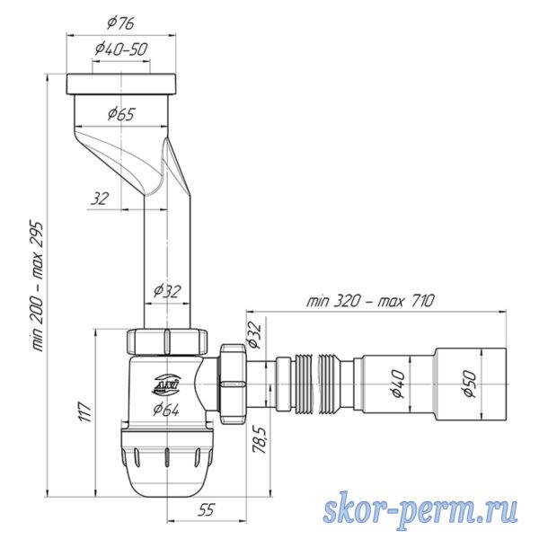 U1016 Сифон для писсуара с выходом на 32, с гибкой трубой 32х40/50