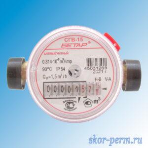 Счетчик воды 15 БЕТАР СГВ-15 антимагнитный, без штуцеров, (L=110 мм)