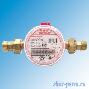 Счетчик воды 15 БЕТАР СГВ-15 антимагнитный, (L=110 мм)