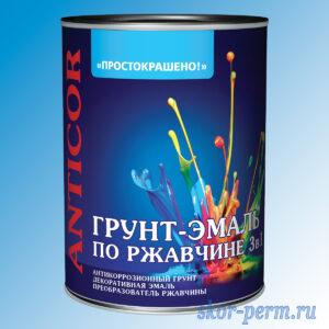 Грунт-эмаль по ржавчине 3 в 1, шоколадный, 0,9 кг
