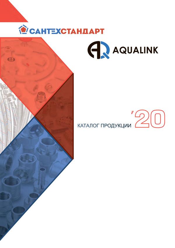 Каталог-AQUALINK-Продукция-2020