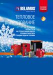 Каталог-BELAMOS-Котлы-2020