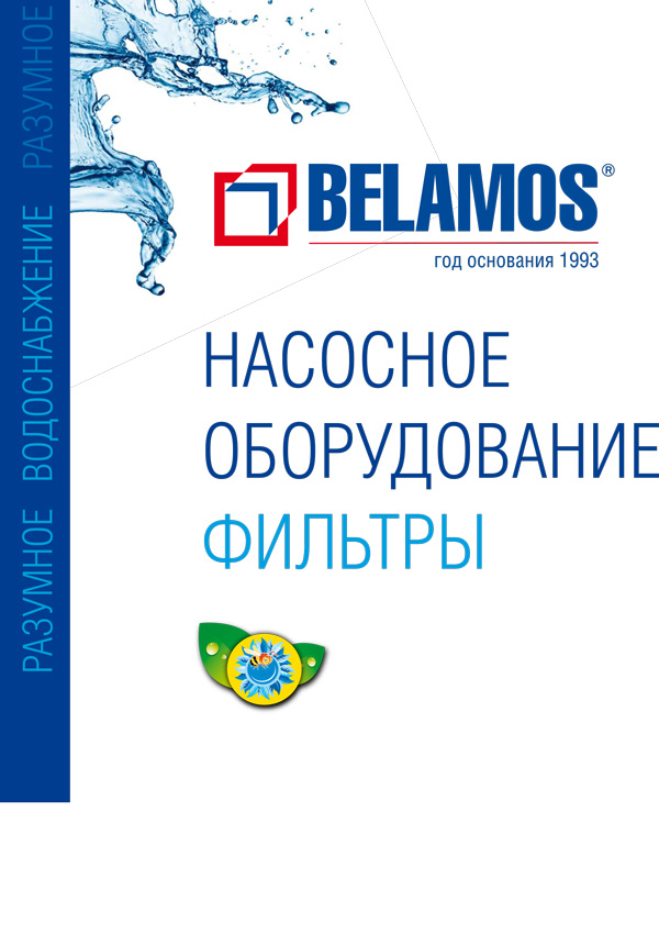 Каталог-BELAMOS-Насосное-оборудование-Фильтры-2020