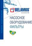 Каталог-BELAMOS-Насосы-2020