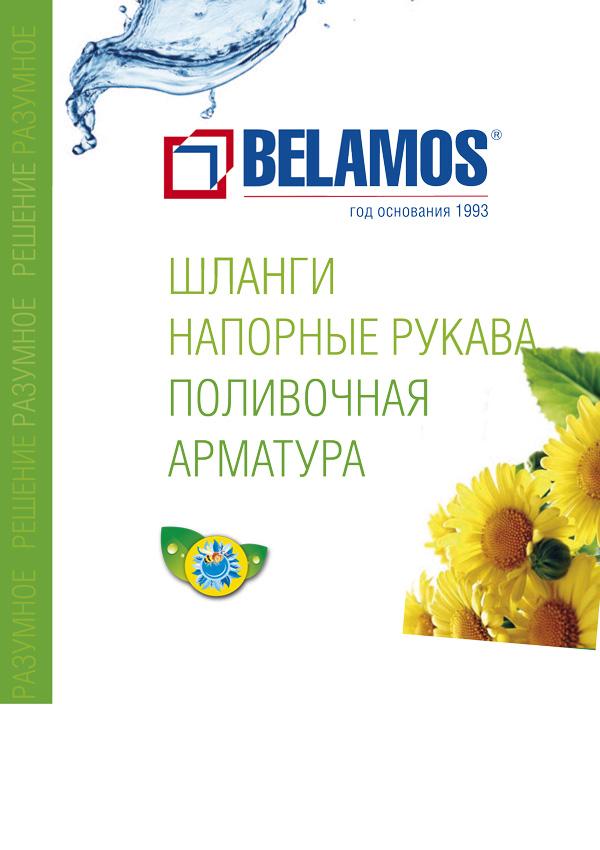 Каталог-BELAMOS-Шланги-Поливочная-арматура-2020
