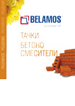 Каталог-BELAMOS-Тачки-2020