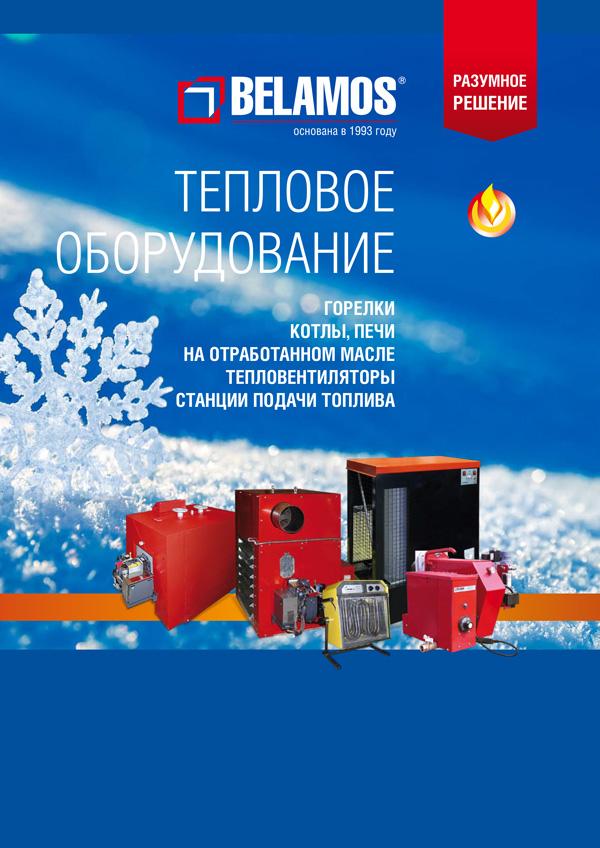 Каталог-BELAMOS-Тепловое-оборудование-2020