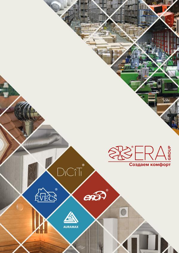 Каталог-ERA-Group-Продукция-2020