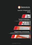 Каталог-Lammin-2018