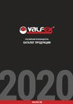 Каталог-VALFEX-2020