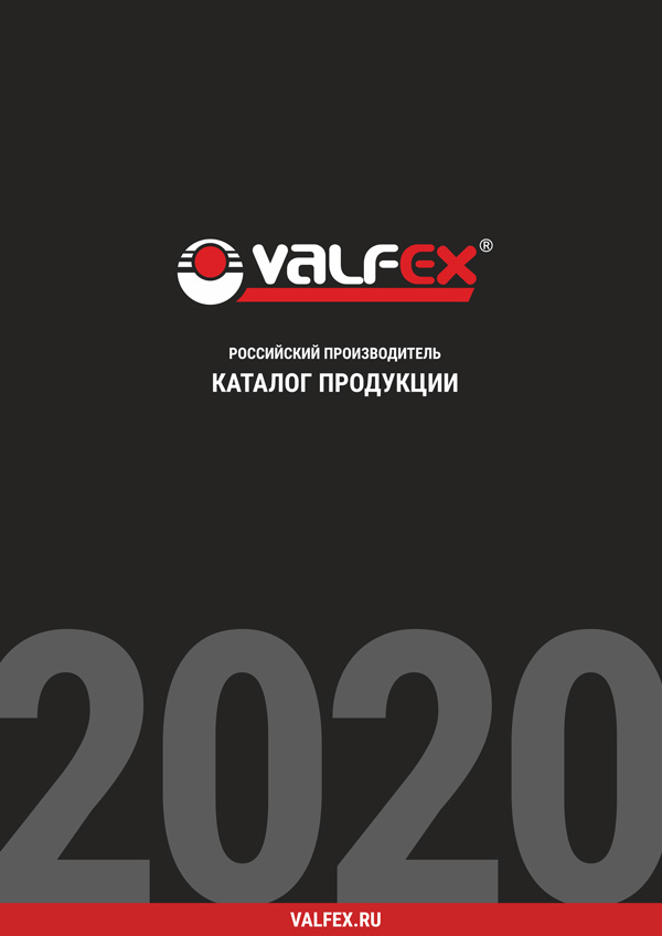 Каталог-VALFEX-Продукция-2020