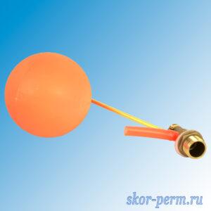 Клапан поплавковый 3/4″ для емкости