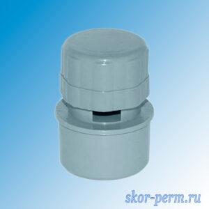 Клапан вакуумный ПП 50