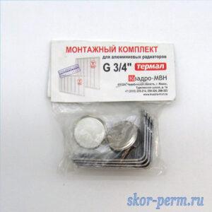 Комплект к радиатору ТЕРМАЛ 3/4″ с 4-мя кронштейнами