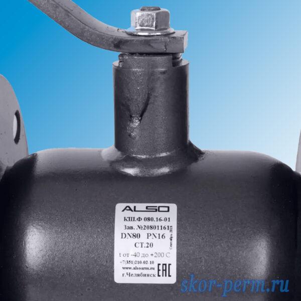 Кран шаровой фланцевый ALSO Ду80