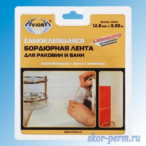 Лента бордюрная AVIORA для раковин и ванн 12,8 мм х 3,35 м