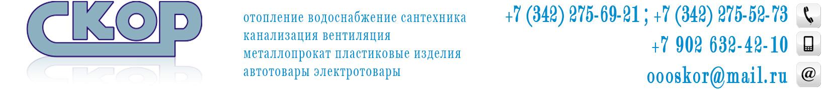 Интернет-магазин СКОР