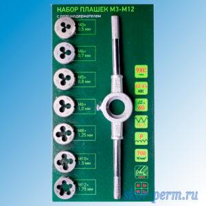 Набор плашек М3 – М12 и плашкодержатель, 8 предметов
