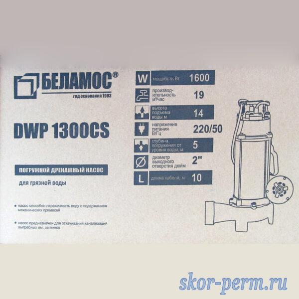 Насос дренажный фекальный BELAMOS DWP 1300CS