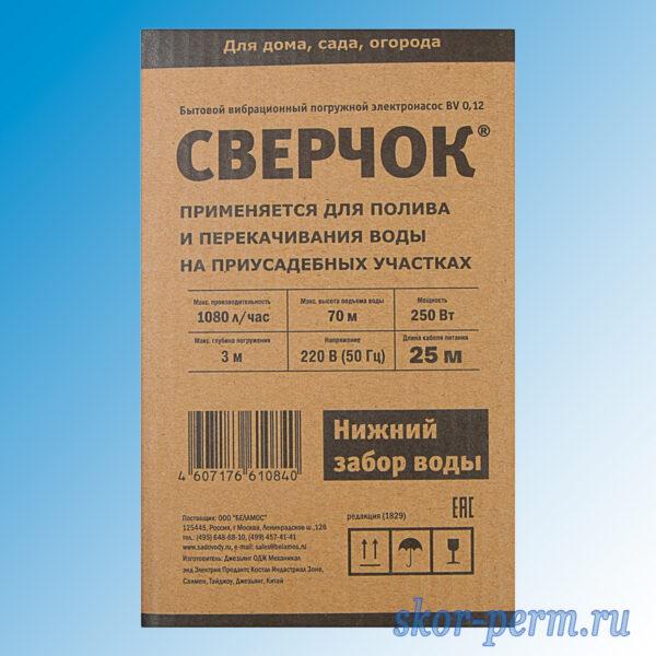 """Насос погружной вибрационный BELAMOS BV-0,12 """"Сверчок"""""""