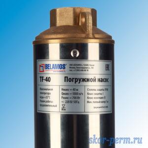 Насос скважинный BELAMOS TF-40 центробежный (1 1/4″, 220В, 750Вт, 5000л/ч, 40м, кабель 20м)
