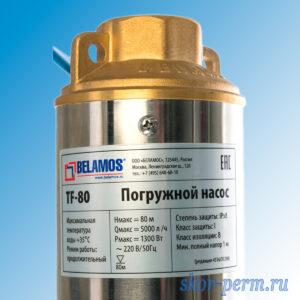 Насос скважинный BELAMOS TF-80 центробежный (4″, 220В, 5000л/ч, 80м, кабель 50м)