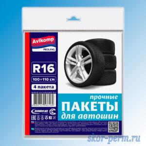 Пакеты для автошин R13-R16 100х110 (4 шт)