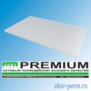 Поликарбонат сотовый 4 мм 0,57 кг/м2, 2,1х6,0 м прозрачный PREMIUM ЭКО