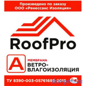 ROOFPRO A мембрана ветро-влагоизоляция, 30 м2