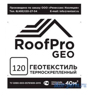 ROOFPRO GEO 120 геотекстиль термоскрепленный  (1,6м х 25м), 40 м2
