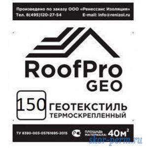 ROOFPRO GEO 150 геотекстиль термоскрепленный (1,6м х 25м), 40 м2