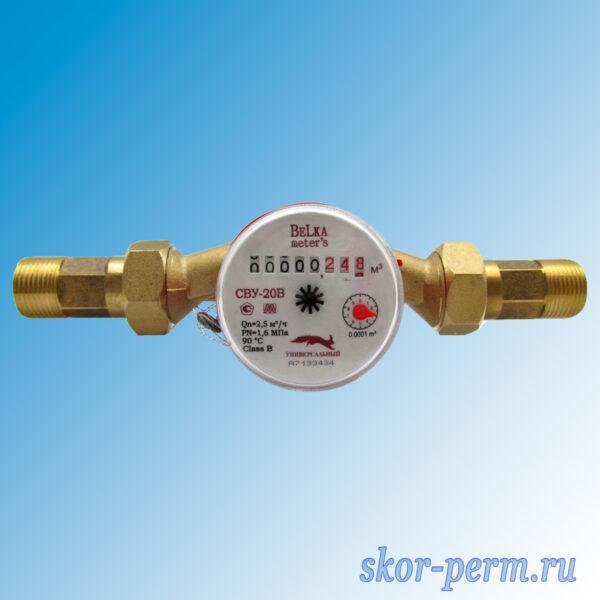 """Счетчик воды Росконтроль СВУ-20В, L=130 мм """"BeLka meters"""""""