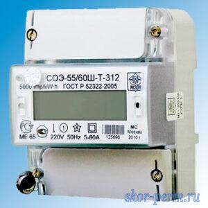Счетчик электроэнергии АГАТ 2-32 однофазный многотарифный DIN-рейка