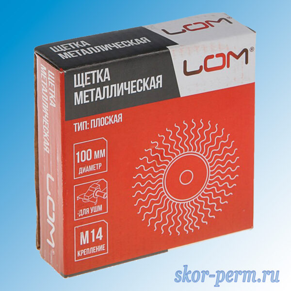 Щетка для УШМ 100 М14 плоская