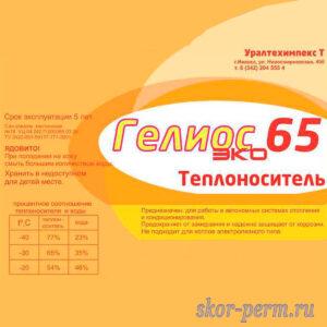 """Теплоноситель """"Гелиос эко-65"""" 10кг"""