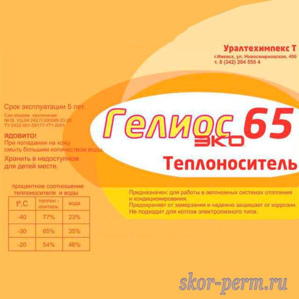 """Теплоноситель """"Гелиос Эко 65"""""""