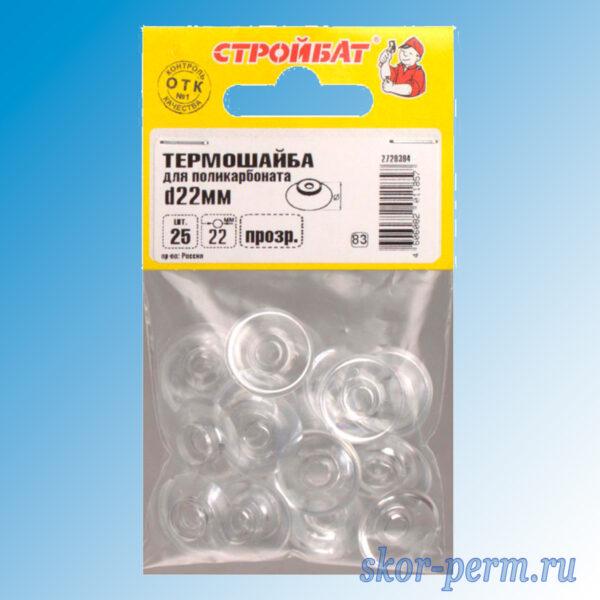 Термошайба для поликарбоната D22мм прозрачный (набор 25шт)